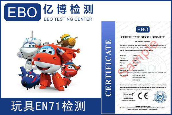 玩具EN71测试